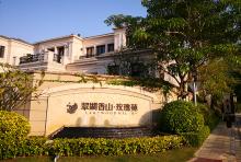 翠湖香山玫瑰苑别墅
